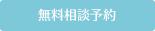 カウンセリング予約|大阪・京都・神戸