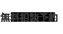 大阪・京都・神戸の結婚相談所アウェイク-カウンセリング予約