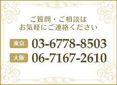 結婚相談所 大阪 京都 神戸 お問い合わせ