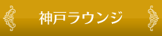 神戸ラウンジ