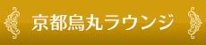 京都ラウンジ