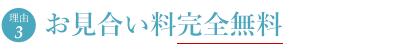 大阪・京都・神戸・東京