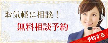 結婚相談所 大阪 京都 神戸 無料カウンセリング