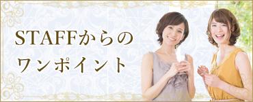 結婚相談所  大阪 京都 神戸 スタッフブログ