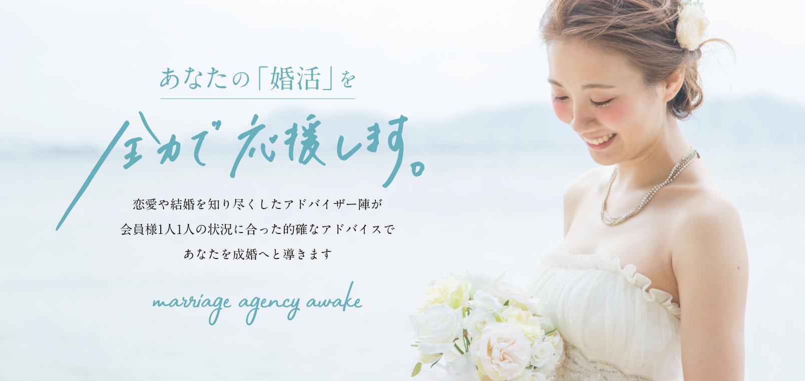 大阪・京都・神戸の結婚相談所アウェイクimg